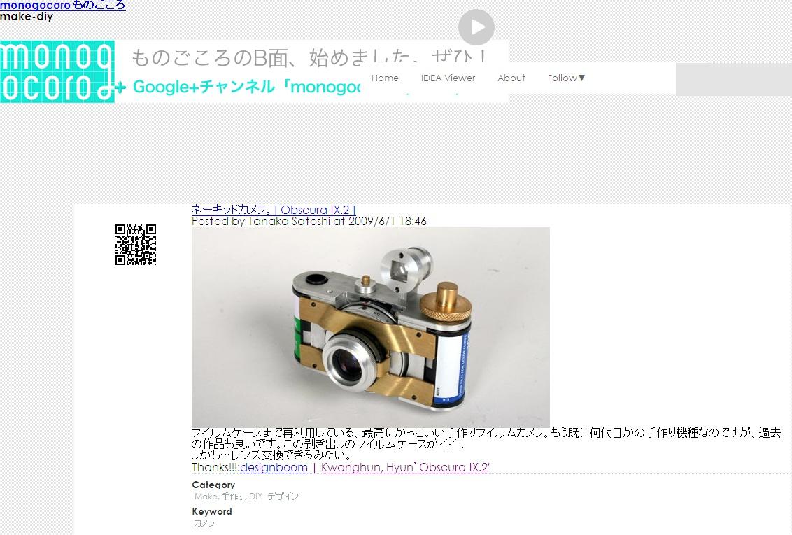 monogocoro_jp_20121211_141041.jpg